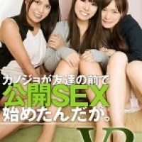 【VRセックス動画】カノジョが友達の前で公開SEX始めたんだが 佐藤愛子