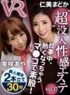 【VR】'超'没入性感エステ vol.17