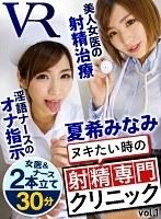 【VR】ヌキたい時の射精専門クリニック vol.1