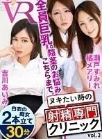 【VR】ヌキたい時の射精専門クリニック vol.3