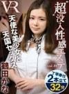 【VR】'超'没入性感エステ vol.19 鶴田かな