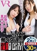 【VR】働く女達の性事情〜爆乳OLコンビのSEXキャンペーン〜