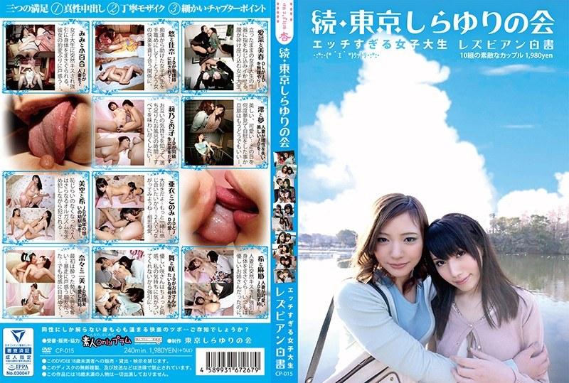「続・東京しらゆりの会 エッチすぎる女子大生 レズビアン白書」のジャケット写真
