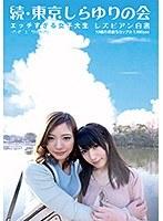 「続・東京しらゆりの会 エッチすぎる女子大生 レズビアン白書」のサンプル動画