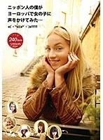 「ニッポン人の僕がヨーロッパで女の子に声をかけてみた...」のサンプル動画