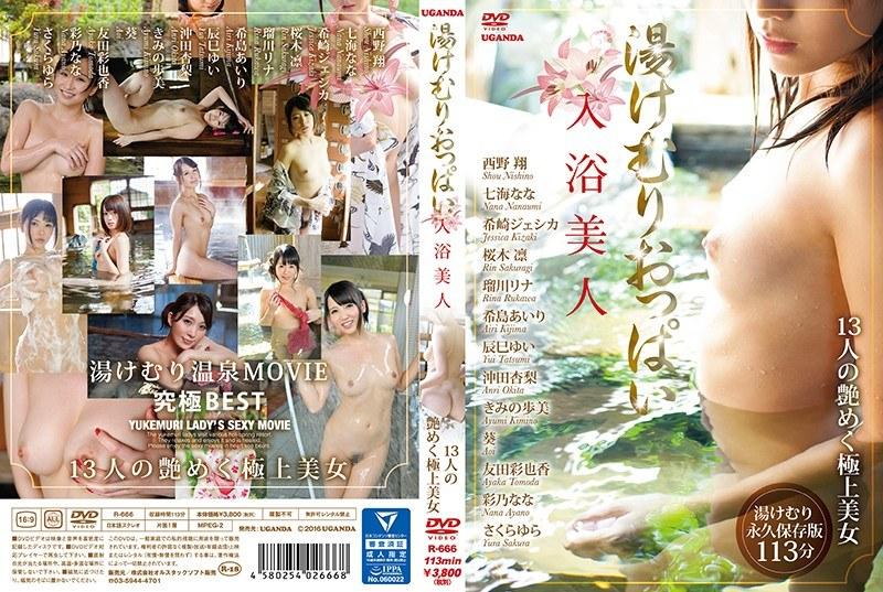 湯けむりおっぱい 入浴美人