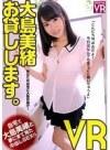 【VR】大島美緒 お貸しします。VR 〜あなたのお宅に大島お届け!〜
