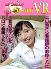 【VR】エロ過ぎる看護師のお姉さんは患者の巨チンをお口で看護しちゃいます!