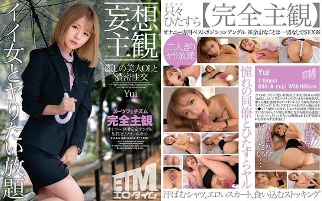 【妄想主観】麗しの美人OLと濃密性交 Yui