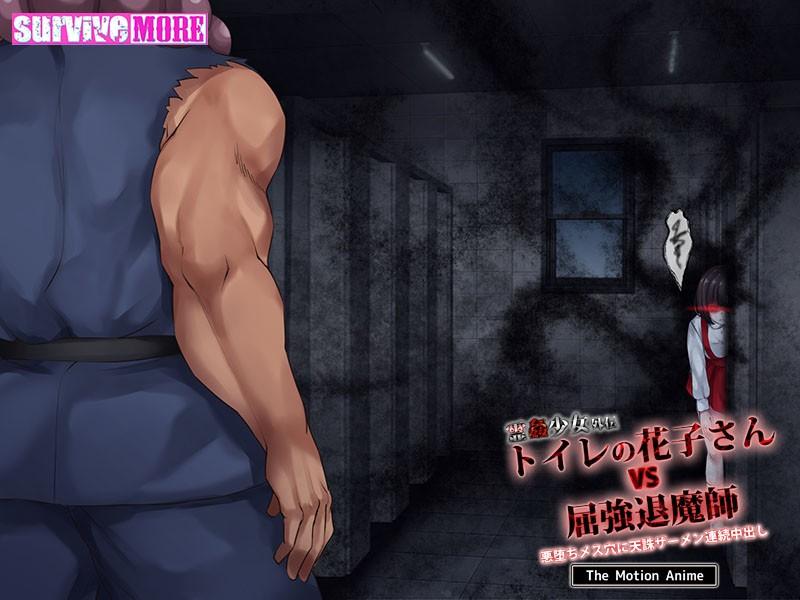 霊姦少女外伝 トイレの花子さんvs屈強退魔師 悪堕ちメス穴に天誅ザーメン連続中出し The Motion Anime1