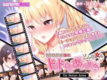 【アニメ】1000倍強化●●●でどんな女もドロッドロのあっへあへ The Motion Anime
