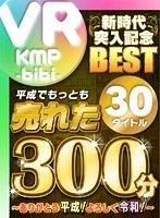 【VR】平成でもっとも売れたbibiレーベル30タイトル300分/〜ありがとう平成!よろしく令和!〜