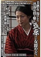 「美熟女 湯けむり淫蕩女将が癒し蠱惑(こわく)する女将やど。( #友田真希 #ポルノ #日本橋映像)」のサンプル動画