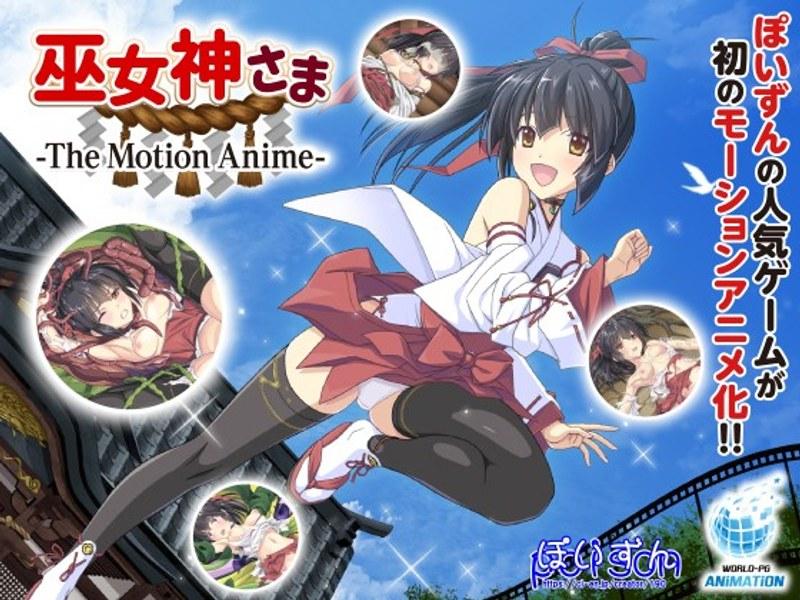 巫女神さま-The Motion Anime-