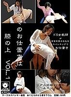 「「ママのお仕置きは膝の上」VOL.1 リアル妊婦22才エイジプレイ&超ドS女教師のハードスパンキングでおしおき!」のサンプル動画