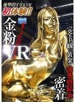 【VR】金粉VR 完全主観で黄金の波多野結衣に密着