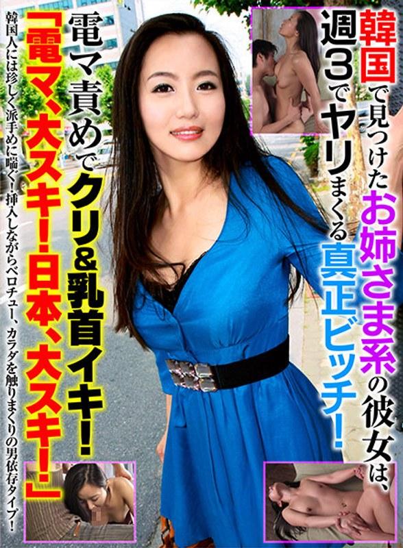 韓国で見つけたお姉さま系の彼女は、週3でヤリまくる真正ビッチ!電マ攻めでクリ&乳首イキ!「電マ、大スキ!日本、大スキ!」