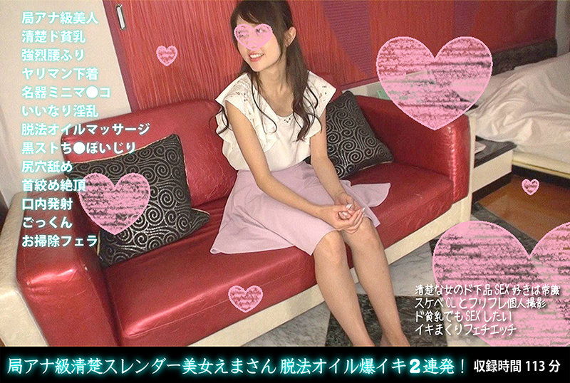 fanh-006 局アナ級清楚スレンダー美女えまさん 脱法オイル爆イキ2連発!