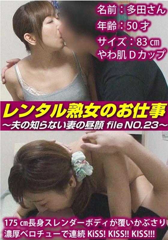 レンタル熟女のお仕事〜夫の知らない妻の裏の顔 file NO.23〜