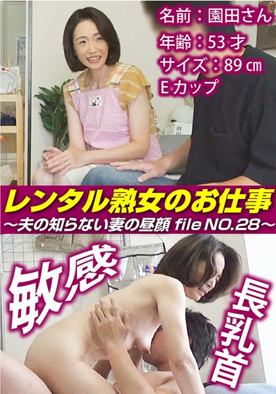 レンタル熟女のお仕事〜夫の知らない妻の裏の顔 file NO.28〜