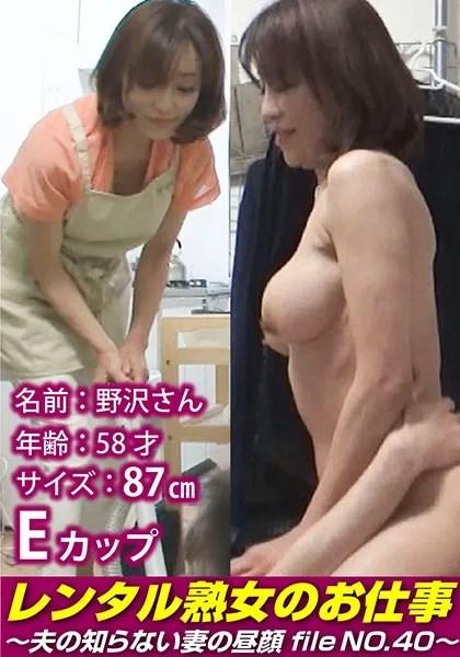 レンタル熟女のお仕事〜夫の知らない妻の裏の顔 file NO.40〜