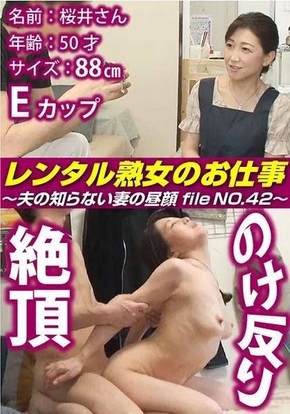 レンタル熟女のお仕事〜夫の知らない妻の裏の顔 file NO.42〜