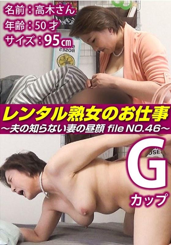 レンタル熟女のお仕事〜夫の知らない妻の裏の顔 file NO.46〜