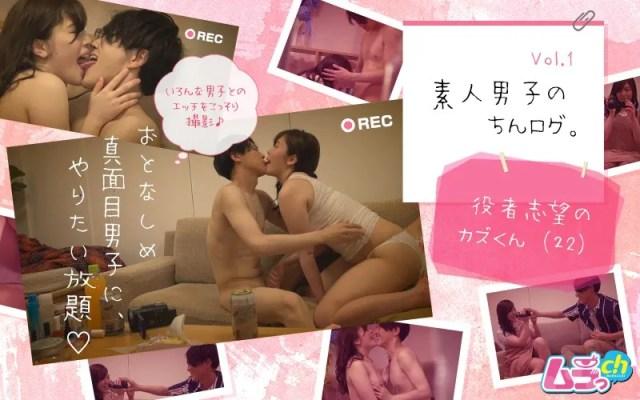 素人男子のちんログ。Vol.1 役者志望のカズくん(22)