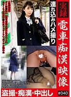 実録 電車痴漢映像 #040