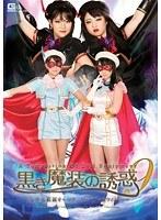 黒き魔装の誘惑 9〜美少女仮面オーロラフェアリー&ウィンドー〜