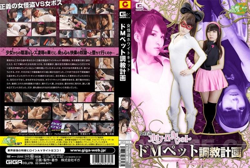 女怪盗ホワイトキャット ドMペット調教計画( #小橋咲 #GIGA)