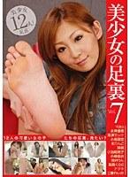 「美少女の足裏 7( #永井優香 #美少女の足裏 #フリーダム)」のサンプル動画