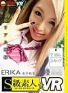 【VR】ERIKA 女子校生 T155 B88 W60 H83 Dカップ【リアル映像】