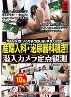 「産婦人科・泌尿器科覗き!潜入カメラ定点観測」のサンプル動画
