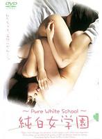純白女学園