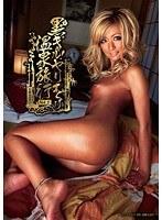 黒ギャル!ヤりまくり温泉旅行 Vol.2 星崎キララ
