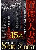 背徳の人妻SP 8時間 BEST vol.01 寝取らせ、目隠し拘束、スワッピング、玩具攻め、失神、顔射etc...