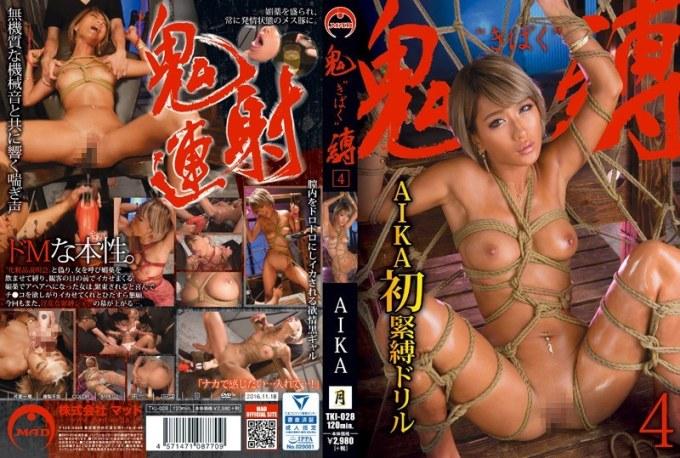 鬼縛 'きばく'4 AIKA