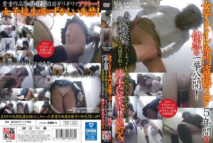 女子トイレ専門盗撮マニア5年間の偶然を一挙公開!本物女子校生がパンティをおろす間もなくおもらしした貴重映像を高価買取!勝手に発売!! 2 27人