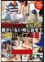 72-2-640x360 『ダメーーー!』受験間近の男子生徒のフラストレーションが爆発する!カテキョを襲い凌辱の果てに中出しまで!@pornhub