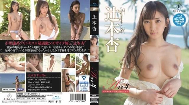 REBDB-148 An4 不思議系姫君、常夏の島で 辻本杏