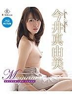 Mayumi 妄想人妻の麗しき裸体 今井真由美