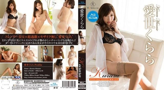 REBDB-293 Kurara Kiss the future 愛世くらら