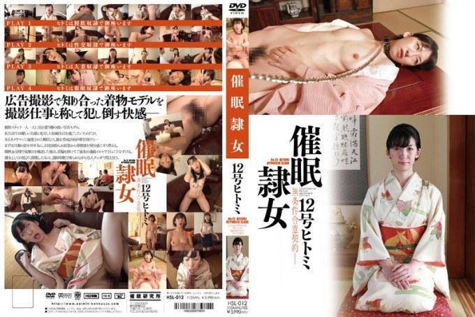 催眠隷女 12号ヒトミ