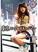 「東京ストリートチルドレン 深夜街を彷徨う家無き子は、売○をして学校に通う夢を見る。 夏原唯( #夏原唯 #First Star)」のサンプル動画