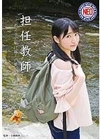 「担任教師 教え子と駆け落ちの夏 河奈亜依( #河奈亜依 #First Star)」のサンプル動画
