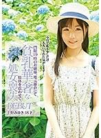 「門限19時のお嬢様、地元鎌倉にて貧乳華奢な肢体を震わせて、処女喪失DEBUT 千野みゆき 18才( #千野みゆき #First Star)」のサンプル動画
