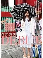 「親に内緒で上京した東北農家の箱入り娘のあ 処女喪失DEBUT 3日間の記録( #First Star)」のサンプル動画