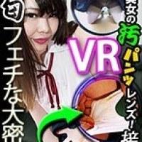 【VRフェチ動画】フェチ過ぎる大密着!VR美人の汚パンツレンズ! 安達かすみ