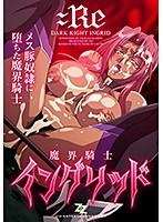 魔界騎士イングリッド:Re〜メス豚奴隷に堕ちた魔界騎士〜